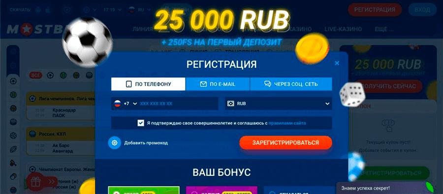 MostBet-Украина-welcome-bonus