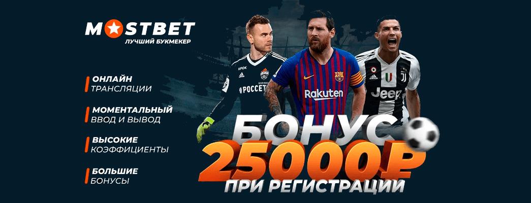 MostBet-Украина-main