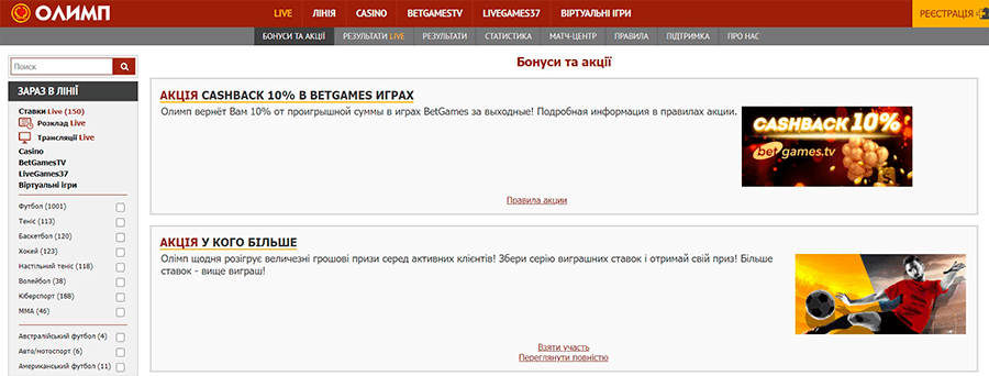 Olimp-Украина-ofertas