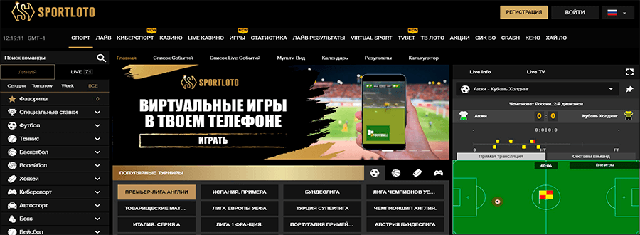 SportLoto-Украина-app
