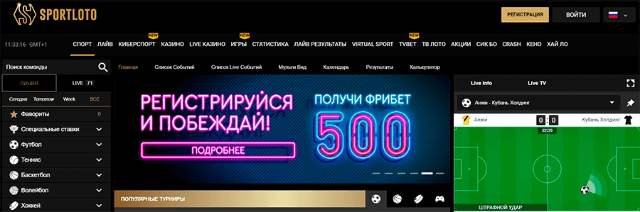 SportLoto-Украина-main