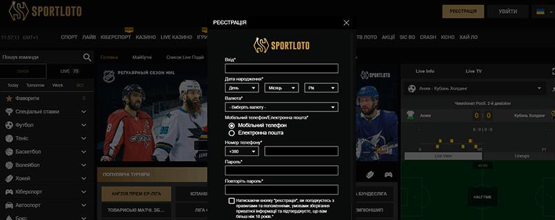 SportLoto-Украина-registro