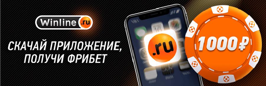 WinLine-Украина-bonus