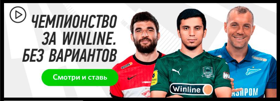 WinLine-Украина-futebol
