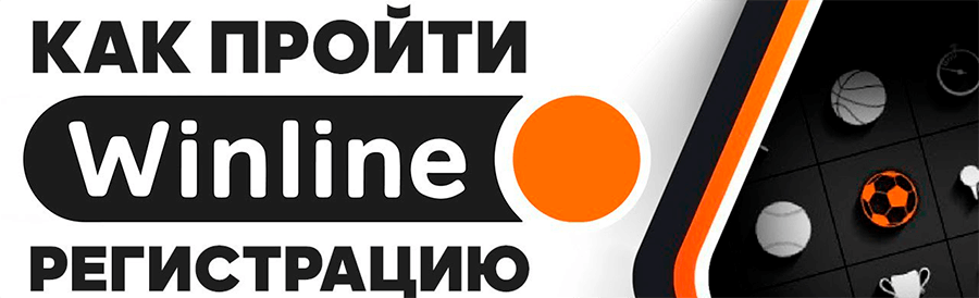 WinLine-Украина-imagem-destacada