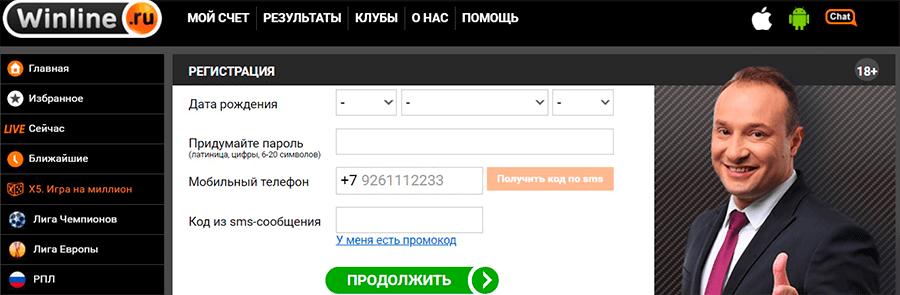 WinLine-Украина-registro