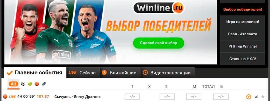 WinLine-Украина-site-apostas