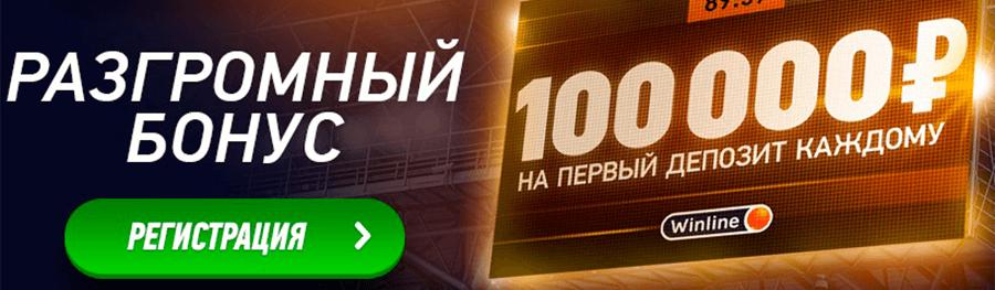 winline-украина-bonus-boas-vindas