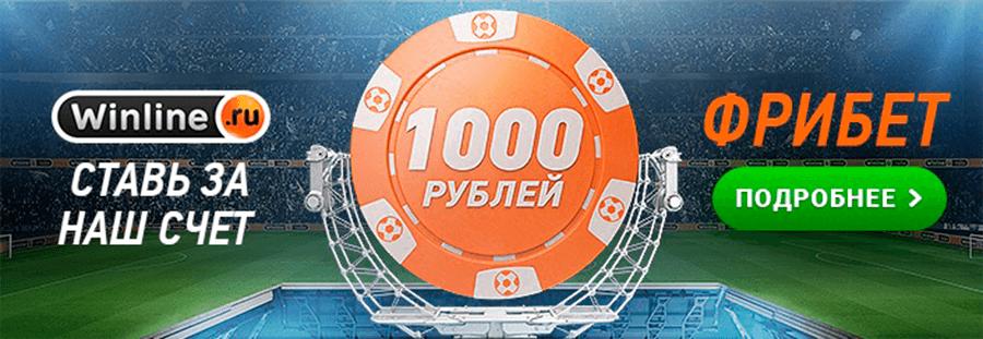 winline-украина-oferta